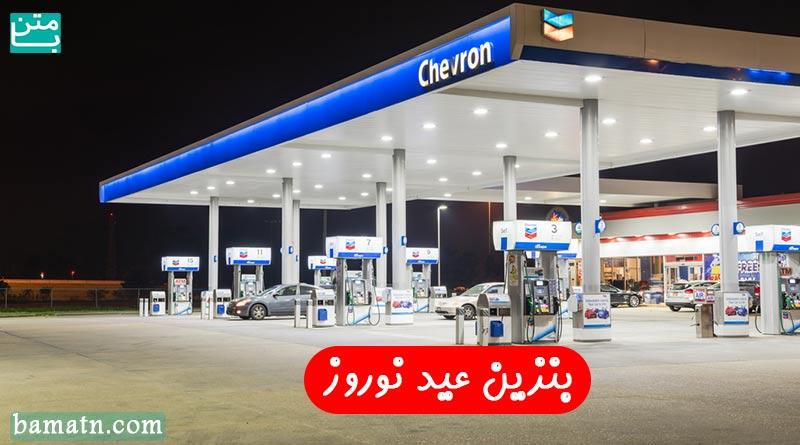 سهمیه بنزین عید نوروز 99 مشخص شد
