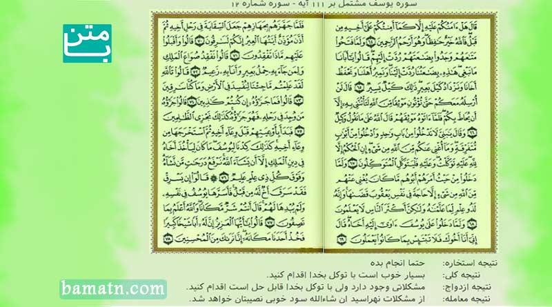 استخاره آنلاین با قرآن کاملاً شرعی