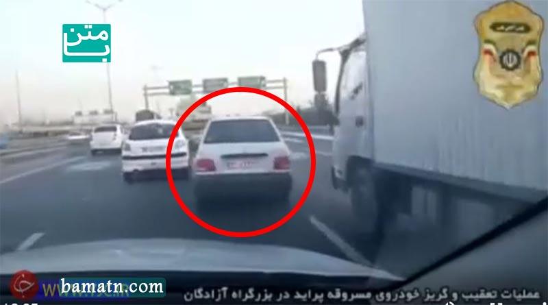 تعقیب خودروی سرقتی توسط پلیس در بزرگراه آزادگان