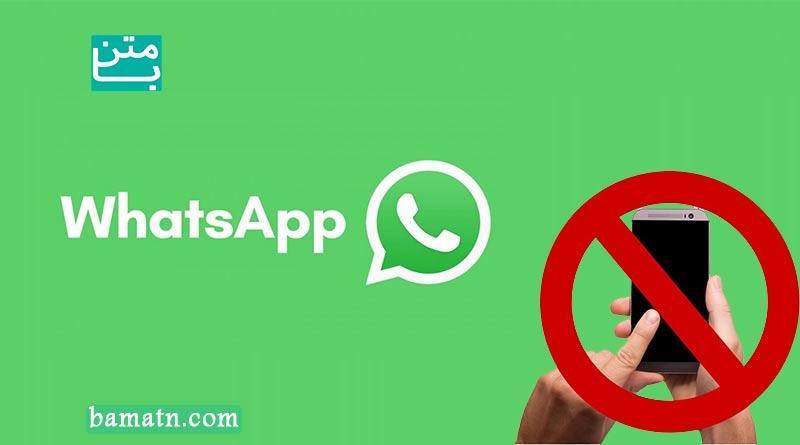 اجرا نشدن برنامه واتساپ از امروز در گوشیهای قدیمی