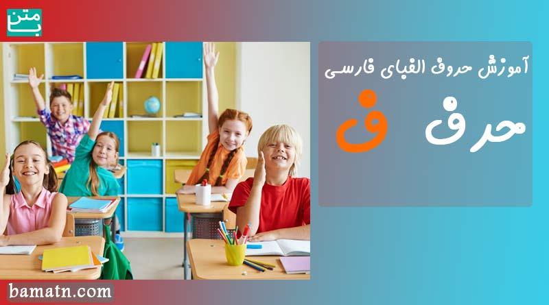 آموزش زبان فارسی با خواندن و نوشتن حرف ف با تصویر