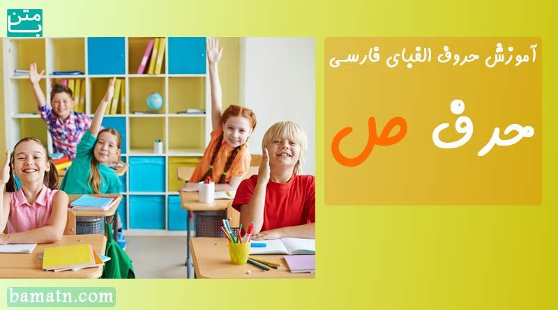آموزش ابتدایی الفبا فارسی به کودکان حرف ص با تصویر