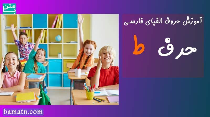 آموزش زبان فارسی با تصویر حرف ط برای کودکان ابتدایی