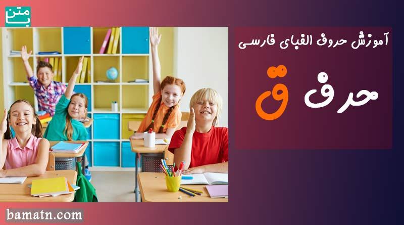 آموزش ابتدایی زبان فارسی برای کودکان حرف ق با تصویر