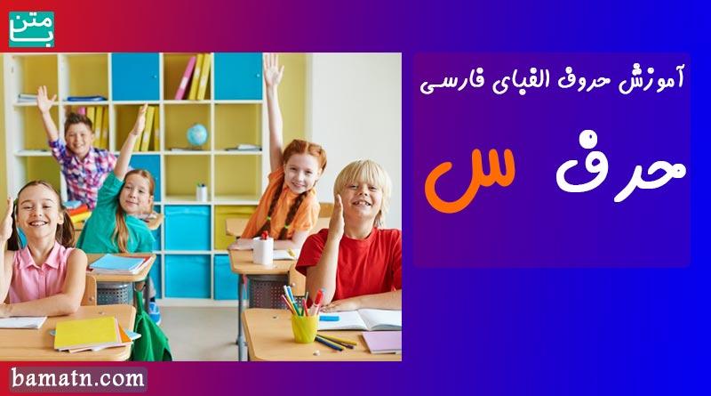 آموزش الفبا فارسی خواندن و نوشتن حرف س به کودکان