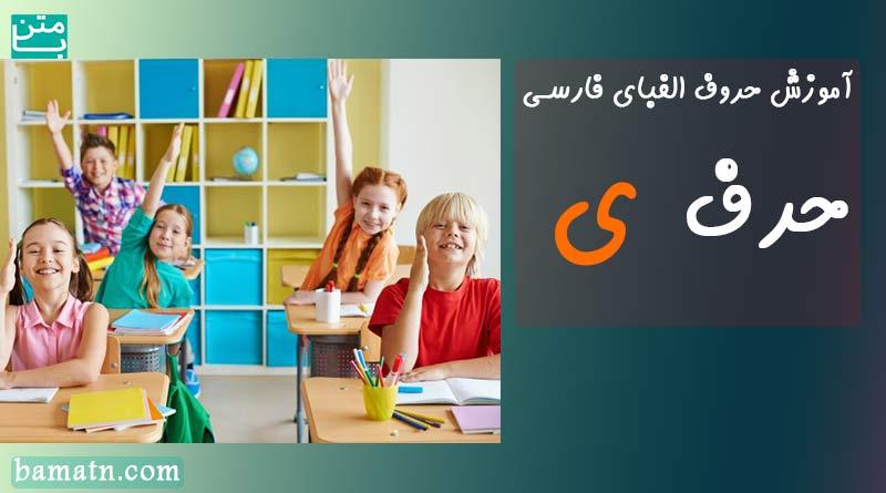 یادگیری ابتدایی الفبا فارسی برای کودکان حرف ی با تصویر