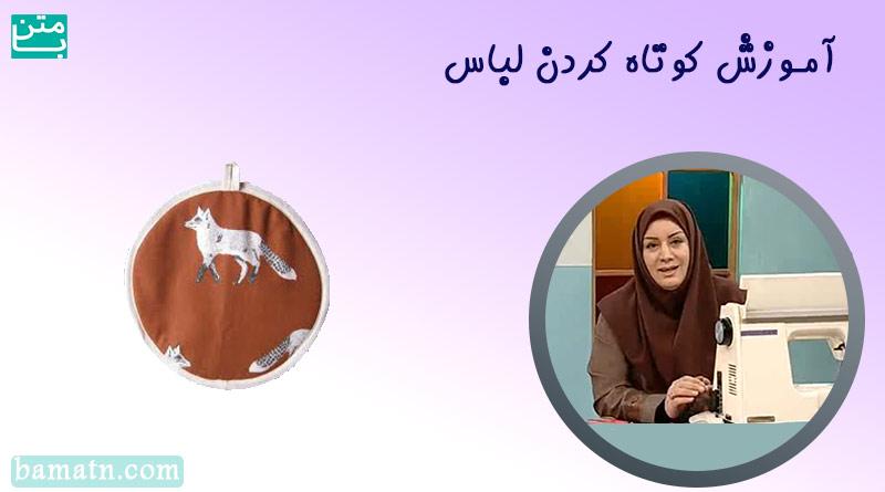 آموزش دوخت دم کنی ساده بدون الگو خانم عمرانی