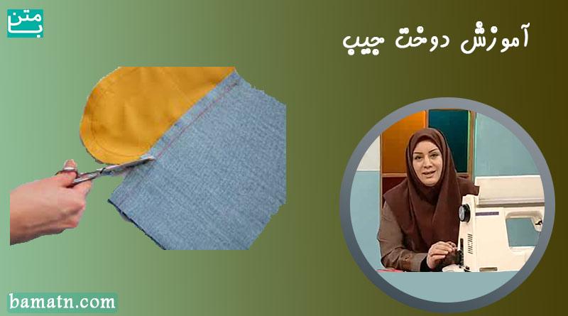 آموزش دوخت جیب رو با الگو خانم عمرانی
