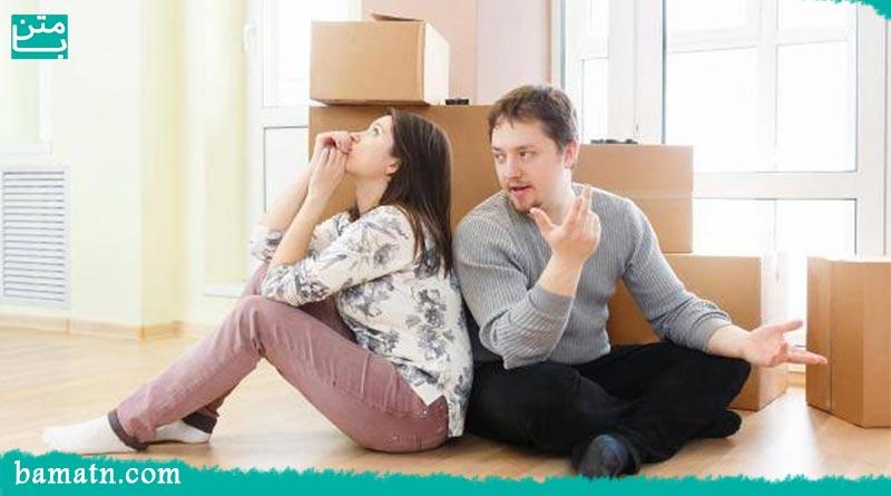 تفاهم و درک متقابل در زندگی مشترک چیست؟