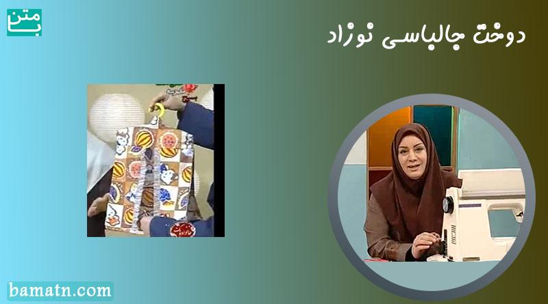 آموزش دوخت جالباسی نوزاد خانم عمرانی بدون الگو