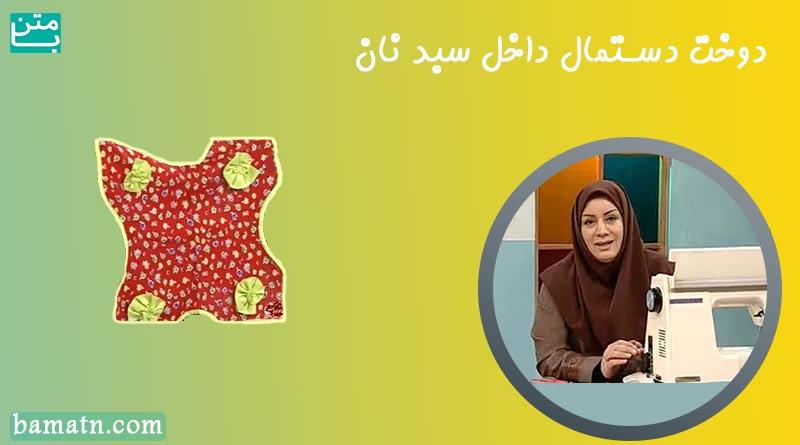 آموزش دوخت دستمال داخل سبد نان خانم عمرانی