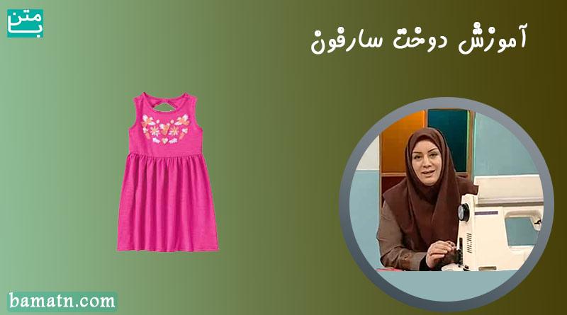 آموزش نکات دوخت لباس سارافن با الگو خانم عمرانی