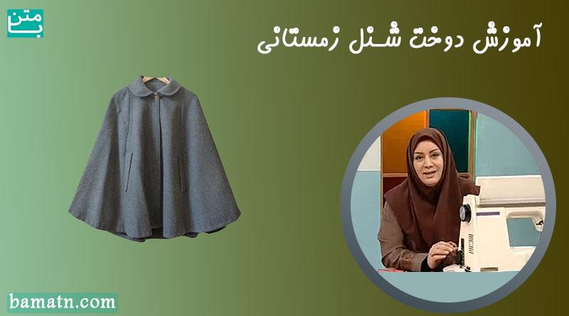 آموزش دوخت شنل زمستانی با الگو خانم عمرانی