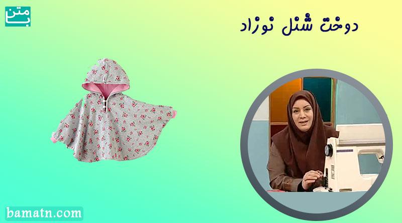 آموزش دوخت شنل نوزاد ساده بدون الگو خانم عمرانی