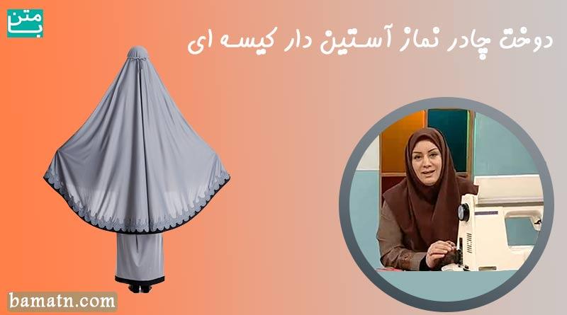 آموزش دوخت چادر نماز آستین دار کیسه ای با الگو خانم عمرانی