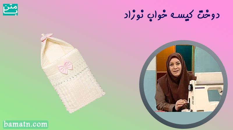 آموزش دوخت کیسه خواب نوزاد بدون الگو خانم عمرانی