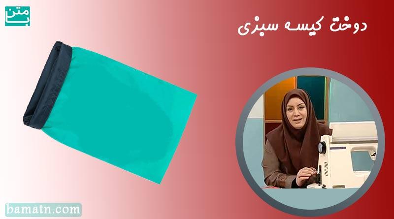 آموزش دوخت کیسه سبزی پارچه ای خانم عمرانی با الگو
