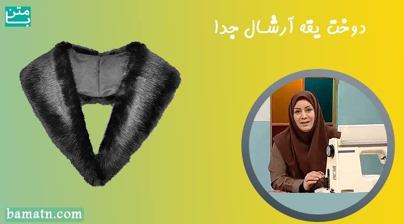 آموزش الگوی دوخت یقه آرشال جدا خانم عمرانی با پارچه خز