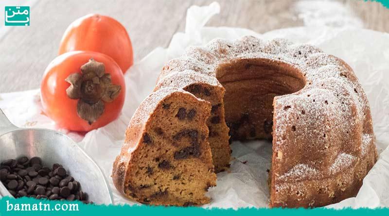 آموزش طرز تهیه کیک خرمالو خانگی خوشمزه