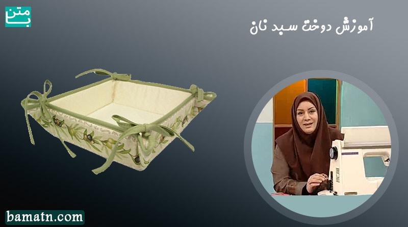 دوخت سبد نان به روش ساده با آموزش خیاطی خانم عمرانی