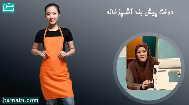 دوخت پیش بند آشپزخانه به روش ساده با آموزش خیاطی خانم عمرانی