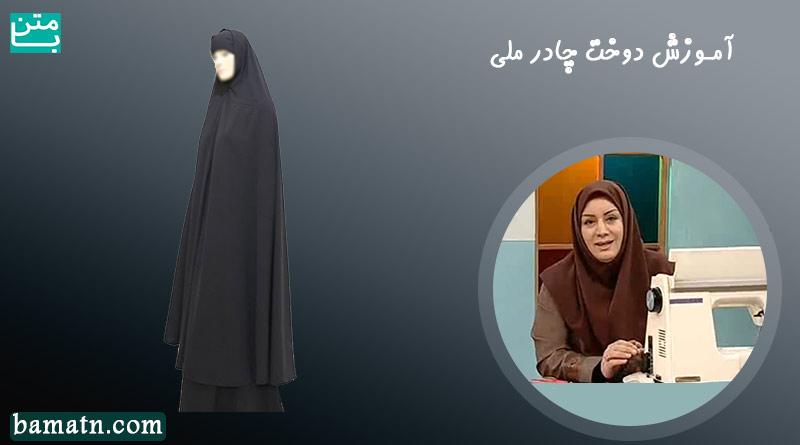 آموزش دوخت چادر ملی ساده و بدون الگو خانم عمرانی