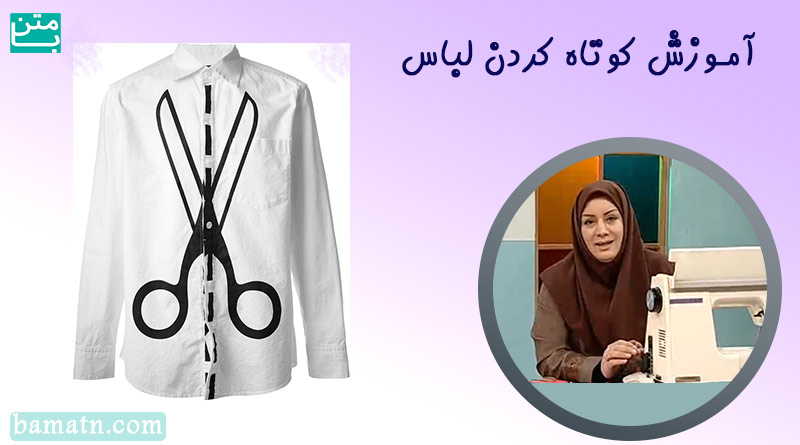 طریقه کوتاه کردن لباس با روش ساده خیاطی