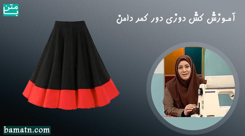 آموزش کش دوزی دور کمر دامن بدون الگو خانم عمرانی
