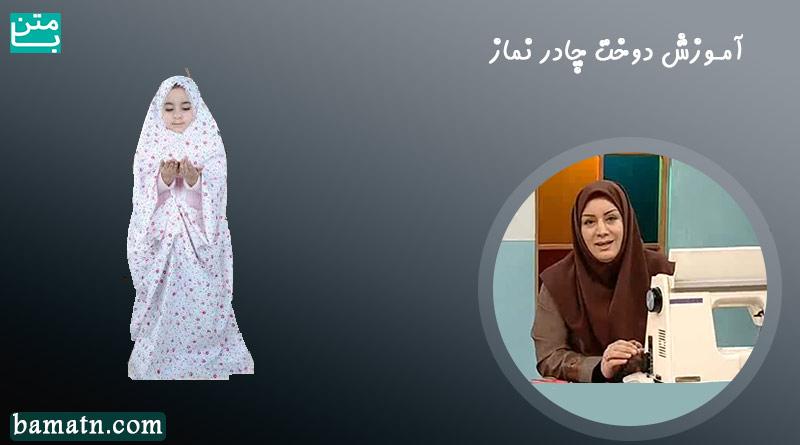 دوخت چادر نماز ساده و بدون الگو با آموزش خانم عمرانی