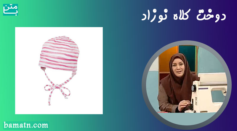 آموزش خیاطی - دوخت کلاه نوزاد با الگو خانم عمرانی