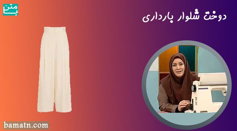 آموزش الگوی شلوار بارداری با دوخت آن توسط خانم عمرانی