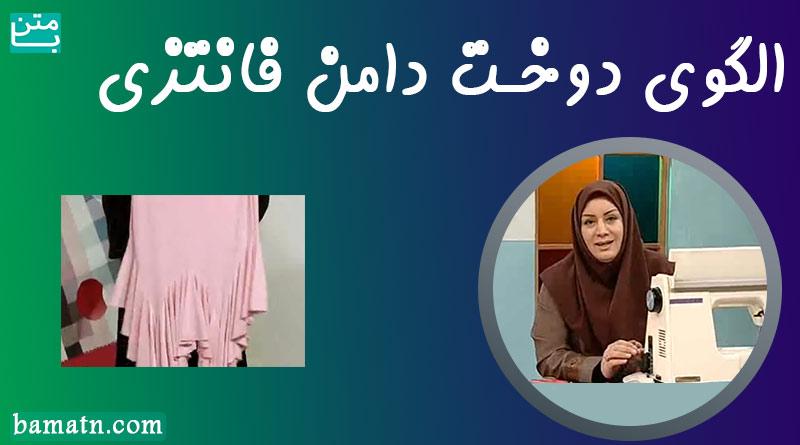 فیلم آموزش خیاطی خانم عمرانی الگوی دوخت دامن فانتزی