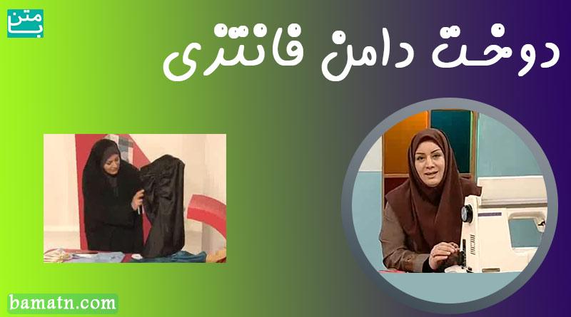 آموزش خیاطی خانم عمرانی دوخت دامن فانتزی با الگو