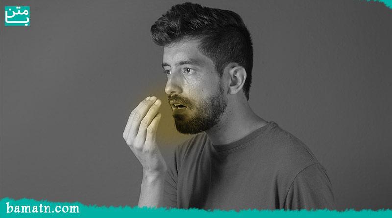 رفع بوی بد دهان در ماه رمضان در هنگام روزه داری با علت