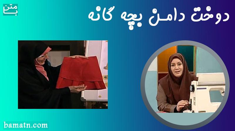 فیلم آموزش دوخت دامن بچه گانه با الگو خانم عمرانی