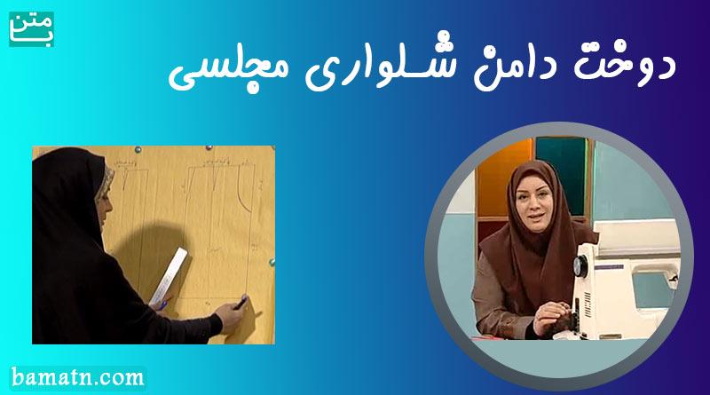 آموزش دوخت دامن شلواری مجلسی با الگو خانم عمرانی
