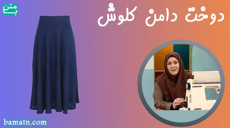 فیلم آموزش دوخت دامن کلوش خانم عمرانی با الگو خیاطی