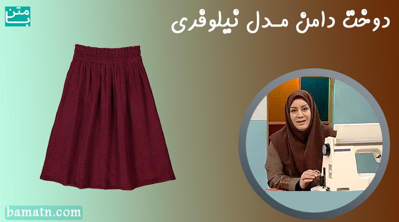 آموزش خیاطی الگوی دوخت دامن مدل نیلوفری خانم عمرانی