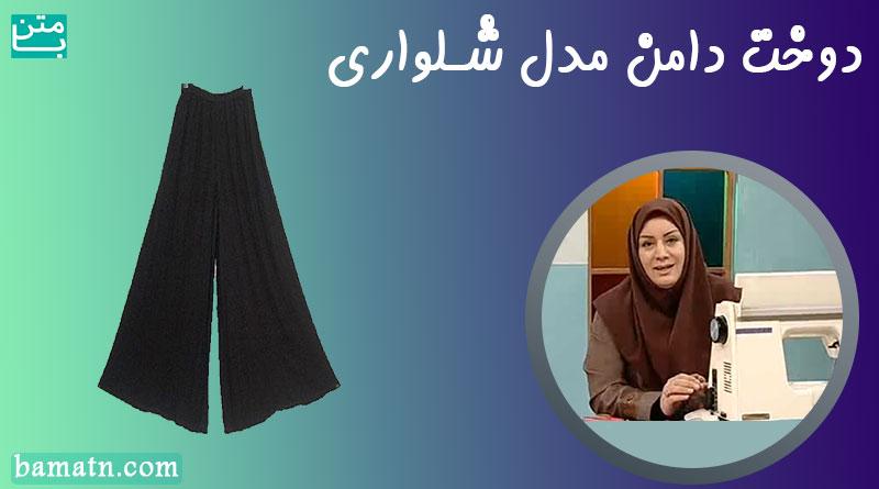 فیلم آموزش دوخت دامن شلواری با الگو خیاطی خانم عمرانی