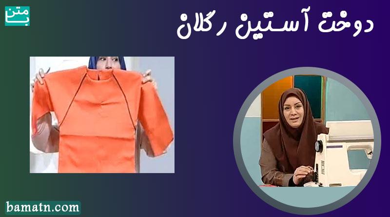 آموزش الگوی دوخت آستین رگلان خانم عمرانی با نوار دوزی