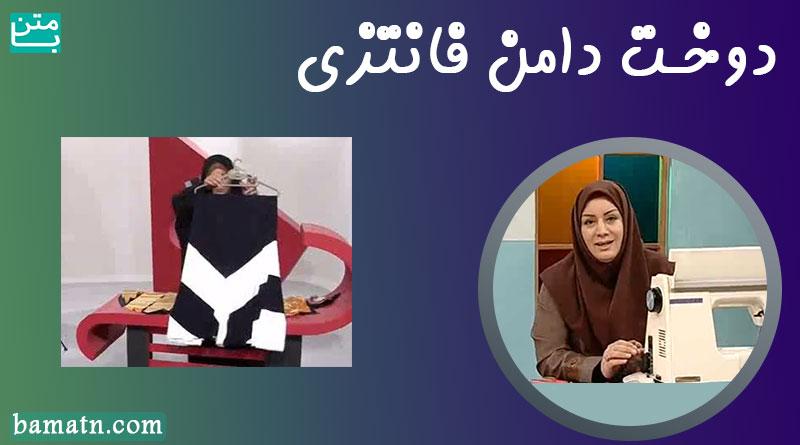 آموزش دوخت دامن فانتزی خانم عمرانی با الگو حالت برش دار