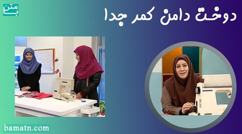 آموزش نکات دوخت دامن کمر جدا خانم عمرانی