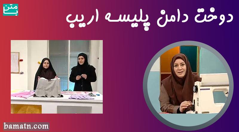 آموزش طرز دوخت دامن پلیسه اریب خانم عمرانی با الگو