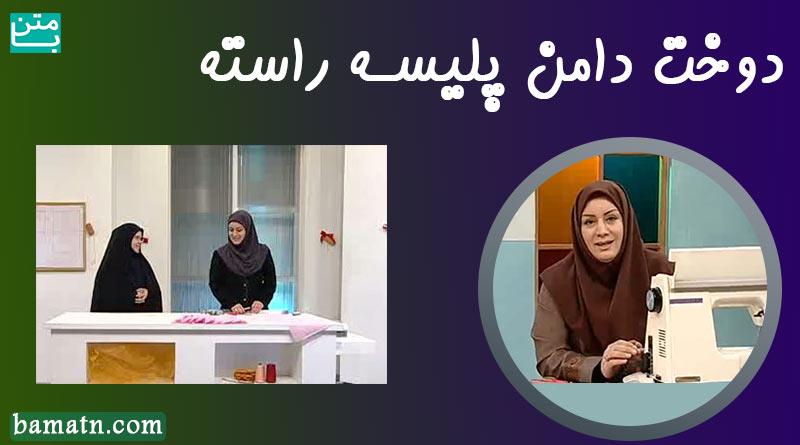 آموزش طرز دوخت دامن پلیسه راسته خانم عمرانی با الگو