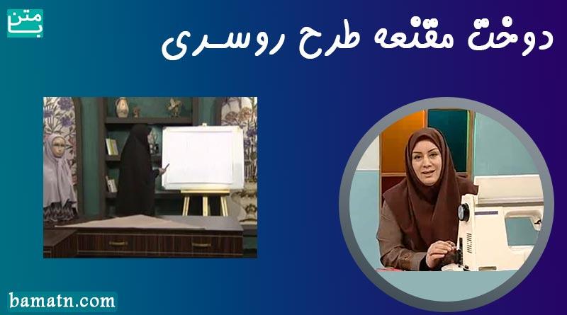 آموزش دوخت مقنعه طرح روسری با الگو خانم عمرانی
