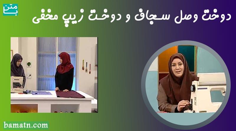 آموزش دوخت وصل سجاف و دوخت زیپ مخفی خانم عمرانی