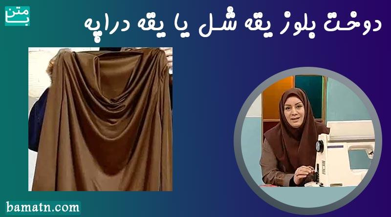 آموزش دوخت بلوز یقه شل یا یقه دراپه با الگو خانم عمرانی