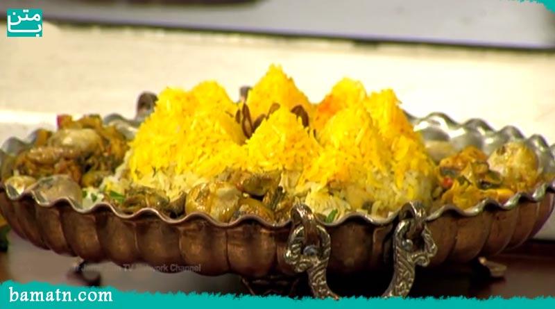 آموزش طرز تهیه قارچ پلو با مرغ و برنج آبکشی شده