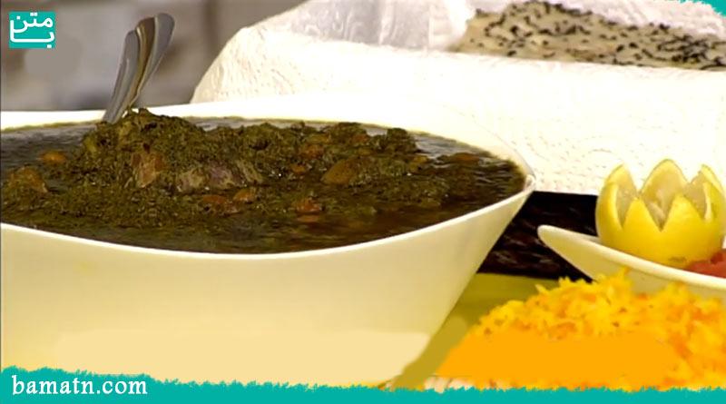 آموزش طرز تهیه قورمه سبزی خوشمزه با گوشت و لوبیا قرمز