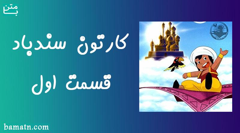 کارتون دوبله فارسی سندباد قسمت اول - قسمت 1